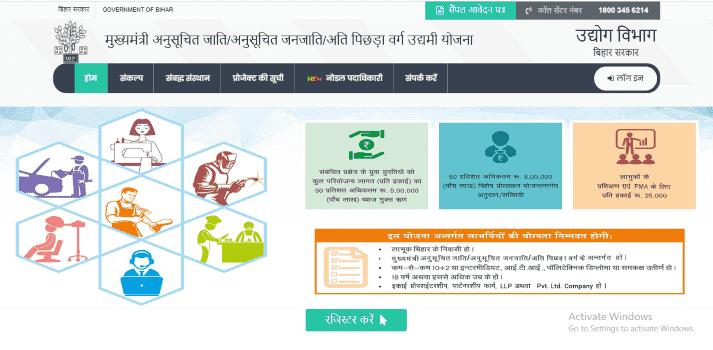 बिहार मुख्यमंत्री उद्यमी योजना Homepage