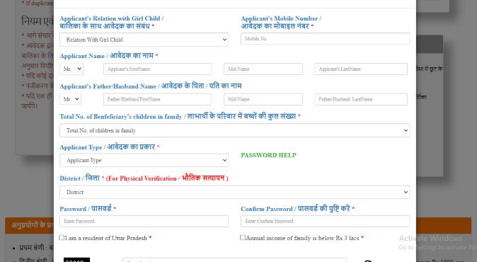 Kanya Sumangala Yojana form