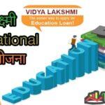 लक्ष्मी Educational loan योजना by Narendra Modi