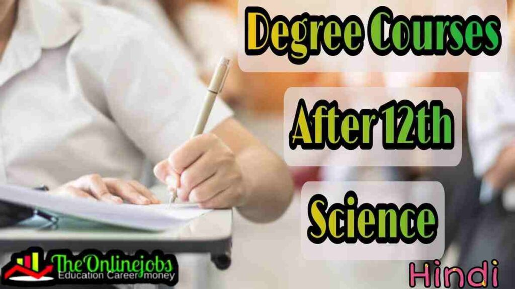 Degree courses after 12th Science hindi
