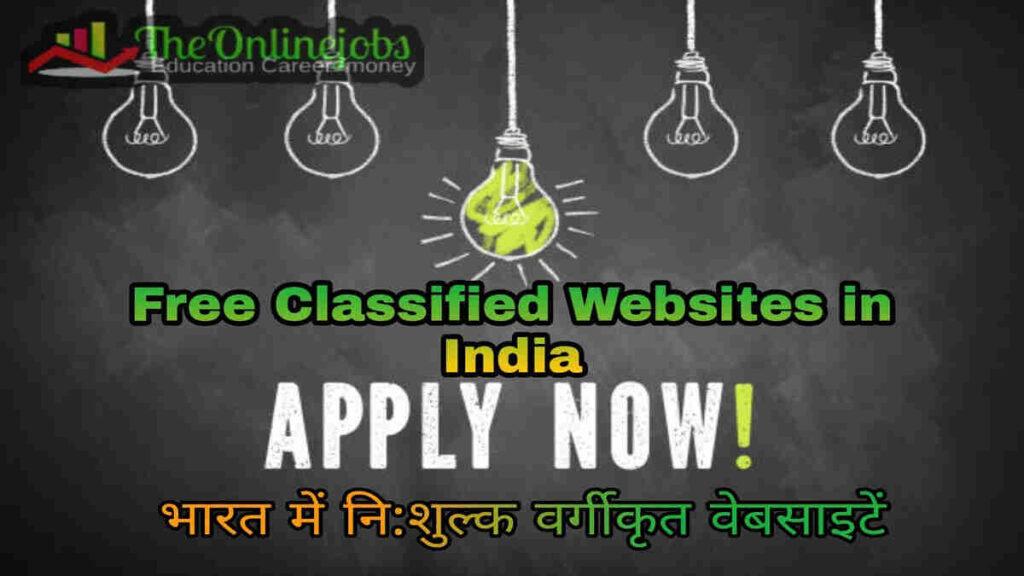 Free Classified Websites in India भारत में नि:शुल्क वर्गीकृत वेबसाइटें