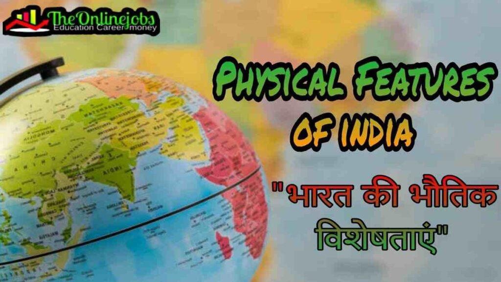 physical features of india भारत की भौतिक विशेषताएं