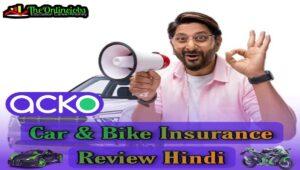 Acko Car Insurance Review hindi