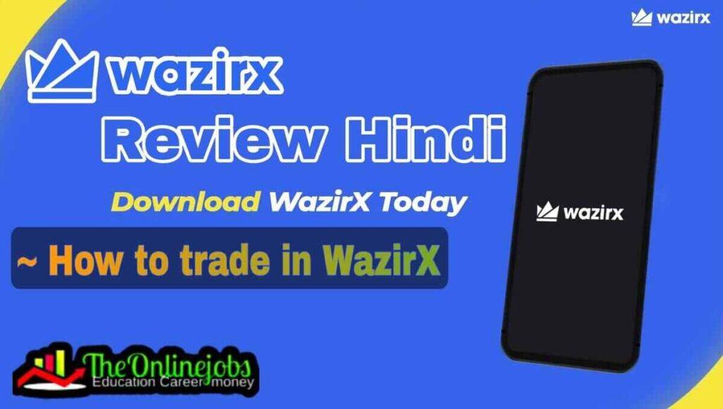 WazirX Exchange Review hindi