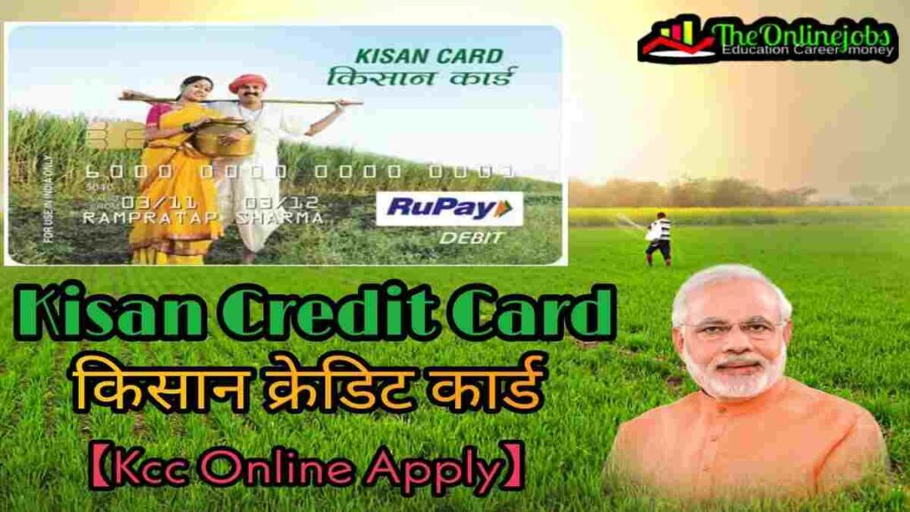 Kisan Credit Card Apply Online hindi